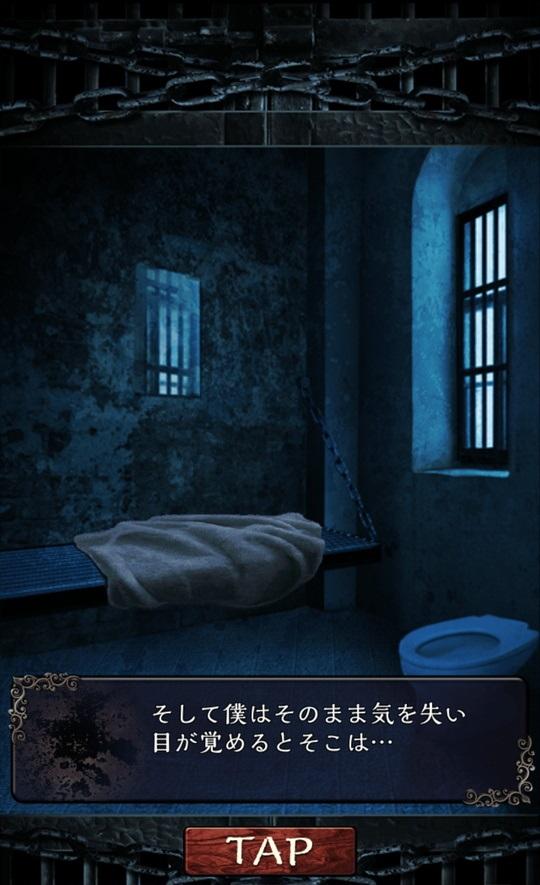 脱出ゲーム 無限牢獄