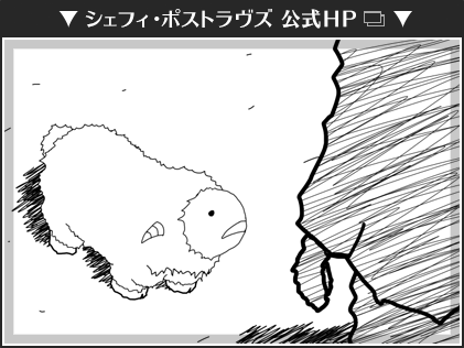 Shephy(シェフィ)