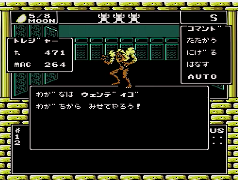 デジタル・デビル物語 女神転生2 ゲーム