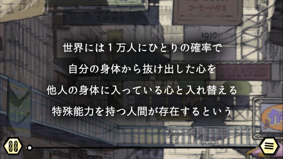 スマトリ〜なりすまし犯罪取締課〜