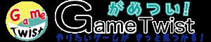 がめついGameTwist