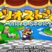 大人気RPGシリーズの「マリオストーリー」