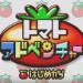 トマトの王国を大冒険「トマトアドベンチャー」