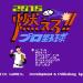 皆覚えてる?伝説のゲーム『燃えろ!!プロ野球2016』