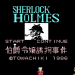 知らぬものはいない名探偵「シャーロック・ホームズ 伯爵令嬢誘拐事件」