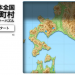 『全国市町村ジグソーパズル』ただの地理じゃない!めっちゃハマる高難易度スマホ無料ゲームアプリ!