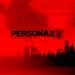 シリーズ上最も憂鬱にさせられたゲーム「ペルソナ2 罪」