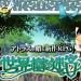 「世界樹の迷宮」緑に囲まれた大地を探索し尽くせるか?!