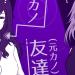 『元カノは友達だから問題ない』先が読めないドキドキ展開!