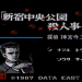 「探偵 神宮寺三郎 新宿中央公園殺人事件」理不尽すぎるミステリーアドベンチャー
