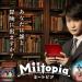 「Miitopia(ミートピア)」知り合いとファンタジーな世界を大冒険!