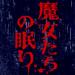 赤川次郎原作の本格派ホラーサウンドノベル『魔女たちの眠り』