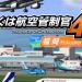 『ぼくは航空管制官4 福岡』日本随一の離着陸数を誇る福岡空港がゲームの舞台!
