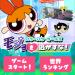 「パワーパフガールズ モジョを逃がすな!」むっちゃ可愛い3人娘のタップアクションゲーム!