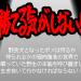 『勝てる気がしない!〜選択型サバイバルRPG〜』野良犬になったポメラニアンのサバイバル生活!