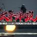 『太平洋の嵐~皇国の興廃ここにあり、1942戦艦大和反攻の號砲~』戦艦大和、出撃!超戦争シミュレーションゲーム!