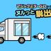 『 脱出ゲーム MMGOからのヌルっと脱出』本当にバカwあの有名な車から抜け出せ!