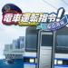 「電車運転指令 東京湾編」都心からリゾートまでの街並みを楽しめる!