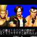 「THE KING OF FIGHTERS '94(ザ・キング・オブ・ファイターズ)」SNKが放つ夢の格闘ゲーム