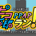 『ピコ太郎 PPAPラン!』旬を逃すな!ピコ太郎の公式ランニングゲーム