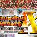 「ドラゴンボールヒーローズ アルティメットミッションX」デジタルキッズカードゲームが3DSに登場!