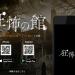 『狂怖の館』とYahooで検索すると出てくる無料のホラーゲーム
