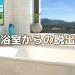 『脱出ゲーム 浴室からの脱出』王道!今度は浴室でチャレンジ!