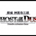 「探偵 神宮寺三郎 GHOST OF THE DUSK」5年の沈黙を破りミステリーアドベンチャーが蘇る