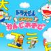 「ドラえもん おやこで漢字あそび」小学校3年生までの漢字が学べる知育ゲームアプリ