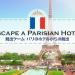 『脱出ゲーム パリのホテルからの脱出』おしゃれな街が舞台の王道脱出ゲーム
