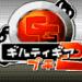 「GUILTY GEAR Petit2(ギルティギア)」可愛い格闘ゲームが再びやってくる!