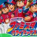 「プロ野球ファミスタ クライマックス」作って育てて対戦する野球ゲームの決定版!