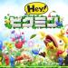 「Hey!ピクミン」で新しいゲームシステムへと生まれ変わる!