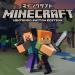 『Minecraft: Nintendo Switch Edition』のSwitch版マイクラで自分だけの世界で生活しよう!