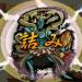 『銀星将棋 阿吽闘神金剛雷斬』あの将棋シリーズがPS4のゲームに登場!