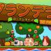 「プランテラ ガーデンライフ DXエディション」畑を育てるスローライフゲームがswitchにきた!