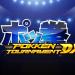 「ポッ拳 POKKÉN TOURNAMENT DX」ポケモンの格闘ゲームがパワーアップして蘇る!