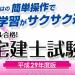 「マル合格!宅建士試験 平成29年度版」ゲームならではの楽しみながら勉強できるソフト!