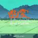 『幽霊ステーション』フランス人が制作した無料和風ホラーゲーム