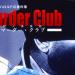 「刑事J.B.ハロルドの事件簿 マーダー・クラブ」名作ミステリーアドベンチャーゲームがリメイクされswitchに復活