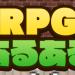 『防具屋のおっさんは生着替えさせがち! #RPGあるある』あーわかるわかる!RPG好きにささげる謎解きミニゲーム