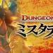 『Dungeons & Dragons -ミスタラ英雄戦記-』あのアーケードの名作がPS3のゲームとして登場!