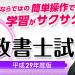 「マル合格!行政書士試験 平成29年度版」手軽にしっかりゲームで勉強しよう