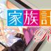 """『家族計画 Re:紡ぐ糸』屈指の名作""""家族計画""""がなんとPS3で遊べる!"""