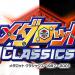 「メダロット クラシックス カブトVer/クワガタVer」過去の5作が詰まった大ボリュームなゲーム
