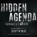 『Hidden Agenda ―死刑執行まで48時間―』プレイヤーたちがスマホを持ち寄り連続猟奇殺人事件の真相に迫る