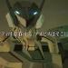 『ANUBIS ZONE OF THE ENDERS:M∀RS』コックピットからのリアルな視点で楽しめるロボットアクションゲーム