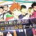 『ハイキュー!! Cross team match!!』自分だけのバレーボールチームで青春を闘え!