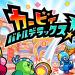 「カービィ バトルデラックス!」最強を目指すコピー能力バトル開戦!