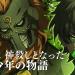 『真・女神転生IV FINAL』悪魔の個性がより際立ったゲーム